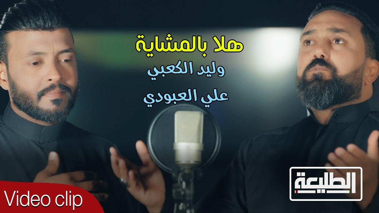 هلا بالمشايه | وليد الكعبي & علي العبودي | Official video clip 2021