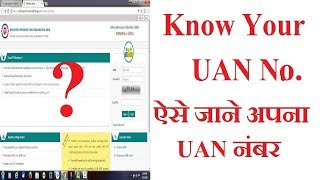 How to Know / Get Your UAN Number From PF, PAN, Aadhar Number   By Techmind World  