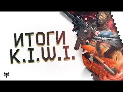 Закрытие Kiwi в Warface!!!Топовое дополнение или провал?Подводим итоги DLC Киви в Варфейсе! thumbnail