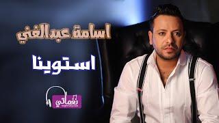 اسامة عبدالغني استوينا - Osama Abd Elghany Astwina