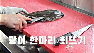 한국인들이 좋아하는 빨리빨리 광어 회뜨기 halibut…