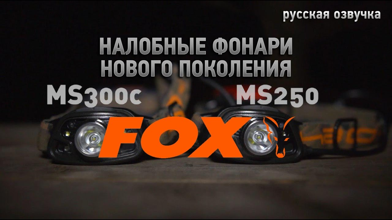 Налобные фонари нового поколения от FOX (русская озвучка ...