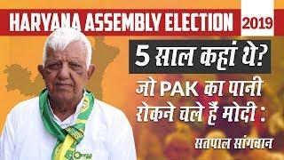 Dushyant Chautala की लहर, Haryana में बनाएंगे सरकारः Satpal Sangwan | Haryana Assembly Election 2019