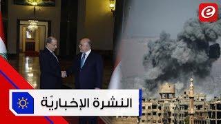 موجز الأخبار: محادثات مثمرة بين عون والعبادي ومقتل أكثر من 100 مدني في الغوطة الشرقية