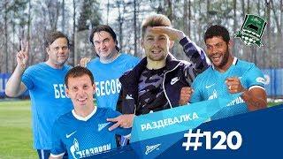 «Раздевалка» на «Зенит-ТВ»:  выпуск №120