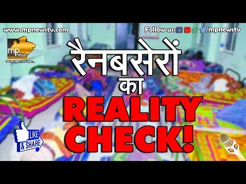 रैनबसेरों का REALITY CHECK!। MP News