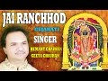Download JAI RANCHHOD GUJARATI BHAJANS BY HEMANT CHAUHAN I FULL AUDIO SONGS JUKE BOX MP3 song and Music Video