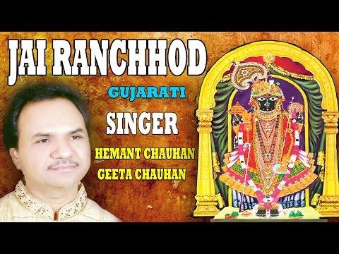 JAI RANCHHOD GUJARATI BHAJANS BY HEMANT CHAUHAN I FULL AUDIO SONGS JUKE BOX