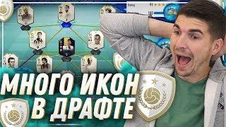 ОЧЕНЬ МНОГО ЛЕГЕНД В ДРАФТЕ ФИФА 19 thumbnail