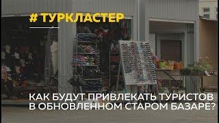 Старейший базар Барнаула готовят к открытию. Как планируют привлекать покупателей?