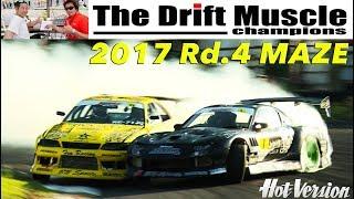 THE DRIFT MUSCLE 2017 Rd.4 間瀬大会レポート【Best MOTORing】2017