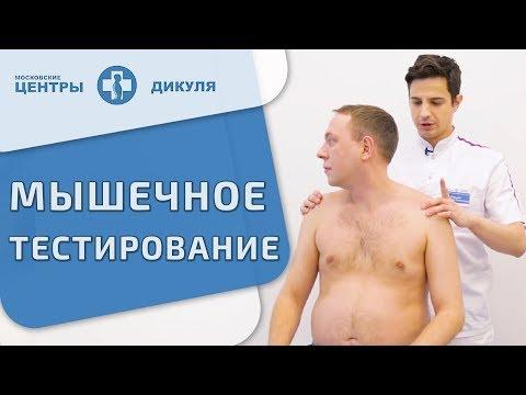 🙌 Первый этап диагностики шейного отдела позвоночника. Диагностика шейного отдела позвоночника. 12+