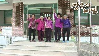 장수의 비밀 - 겨울기획 동고동락 3편 - 대박마을 할매들의 겨울나기_#001