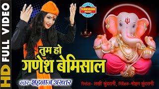 Tum Ho Ganesh Bemishal - तुम हो गणेश बेमिसाल - Singer - Shahnaz Akhtar | Video Song | Lord Ganesh