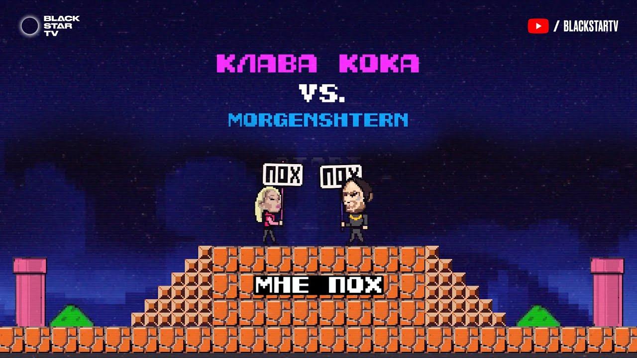 Клава Кока & MORGENSHTERN - Мне пох (Lyric Video)