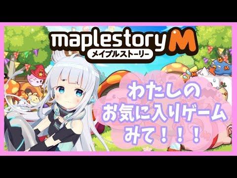 【メイプルM】わたしのお気に入りスマホゲームをみて【杏戸ゆげ / ブイアパ】