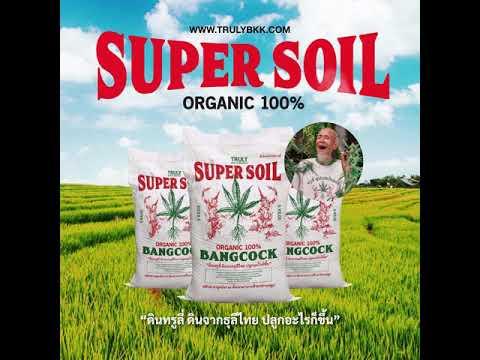 TRULY SUPER SOIL ดินดีจากธุลีไทย ปลูกอะไรก็ขึ้น