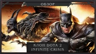 Клон DotA 2 - Infinite Crisis (Fat Joker - Pudge! WHY?)