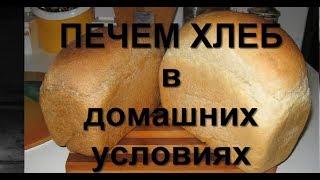 ДОМАШНИЙ ХЛЕБ HOMEMADE BREAD