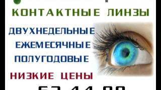 Интернет-магазин линз и очков ArtOptic.ru.wmv(, 2011-07-13T19:58:43.000Z)