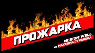 Event Прожарка 63 Максим Суранов прожарка63