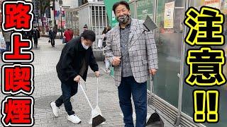 前田日明と渋谷の路上喫煙注意してきた