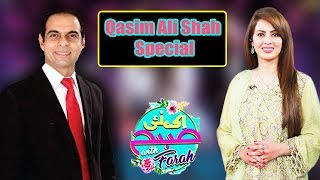 Qasim Ali Shah Special | Ek Nayee Subah With Farah | 24 September 2018 | A Plus