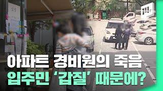 """""""코뼈 부러지게 맞았다"""" 강북구 아파트 경비원의 극단적…"""