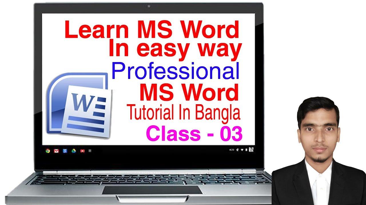 MS Word Online Course  Bangla Tutorial Part-03 (এম.এস. ওয়ার্ড বাংলা টিউটোরিয়াল- ৩)