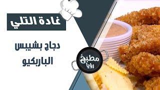 دجاج بشيبس الباربكيو - غادة التلي