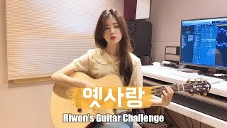 Download lagu 이문세(LEE MOON SAE) - 옛사랑(An Old Love) Cover | 리원이의 기타도전기 시즌2