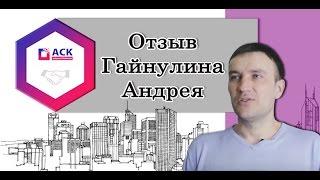Отзыв Гайнулина Андрея о строительной компании «АльфаСтройКом»(, 2016-05-19T12:00:06.000Z)