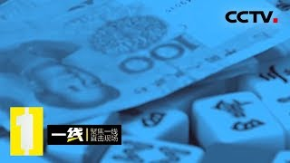 《一线》 20191114 难了的债| CCTV社会与法