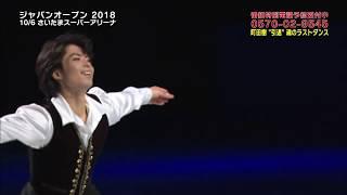 20180915 町田樹の軌跡 part2 町田樹 検索動画 4