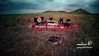 نحن منوالف - شفتك ياجفلة - فرقة تكات - نسخة الكاريوكي مع الكلمات