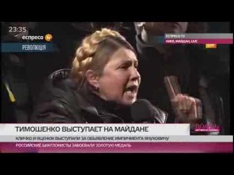Речь Юлии Тимошенко на Майдане после освобождения из тюрьмы