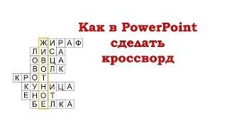 Как в PowerPoint сделать кроссворд – интерактивную игру