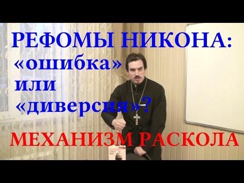 Как были связаны реформы церкви