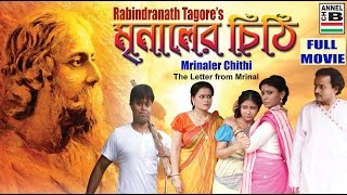 Mrinaler Chithi | মৃনালের চিঠি | Bengali Full Movie | Story By Rabindranath Tagore