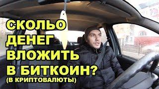 Сколько денег вложить в биткоин? #ПроДеньги