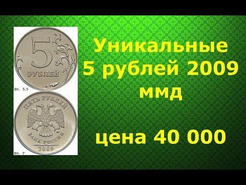 5 рублей 2009 ммд Уникальная Н-5.5ГРедкие монеты