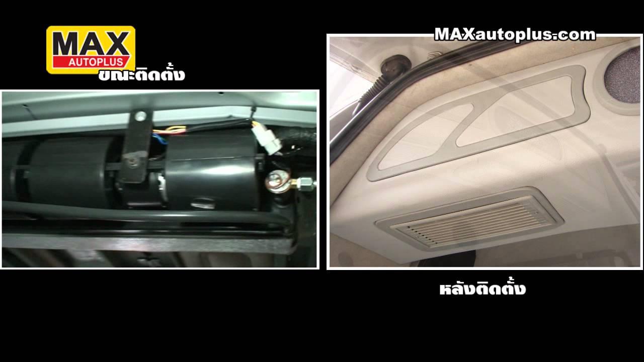 ตกแต่งรถตู้ ตู้แอร์ Toyota Commuter ใหม่ - YouTube