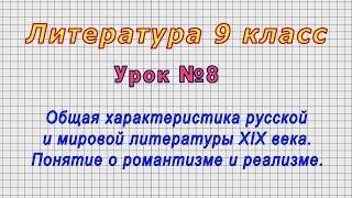 Литература 9 класс (Урок№8 - Общая характеристика русской и мировой литературы XIX века.)