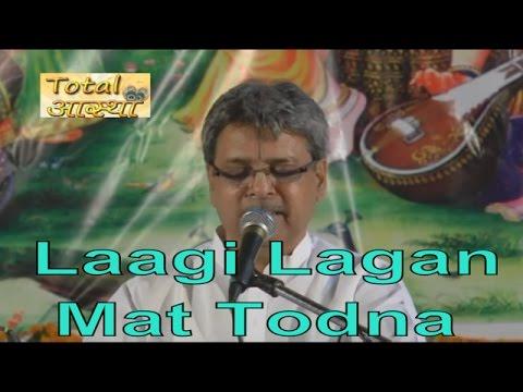 Laagi Lagan Mat Todna    Shri Radhe Krishna !! Govind Bhargav Ji    HD    Full Song