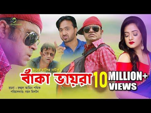 Beka Vayra | Ft Akhomo Hasan & Anni Khan | Bangla Natok 2018