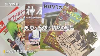 阪南大学 50周年記念 学生成長率No.1の大学へ