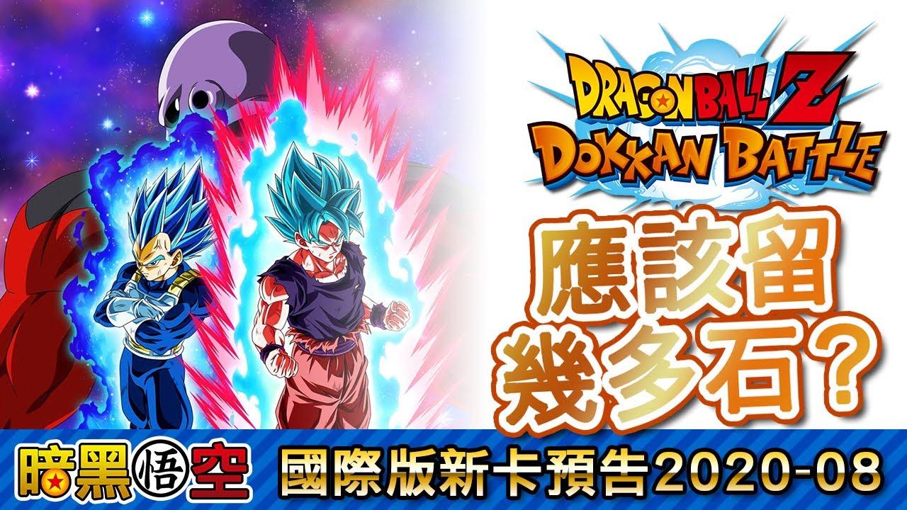 【國際版】新卡預告2020-08,應該留幾多石呢? - 七龍珠爆裂激戰 Dragon Ball Dokkan Battleドッカンバト