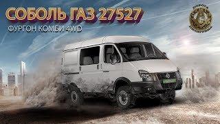 БОЙ на велес ТРОФИСоболь ГАЗ 27527 ФУРГОН КОМБИ 4WDВелес трофи