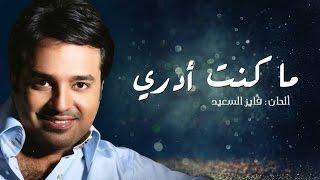 راشد الماجد ما كنت أدري/ Rashed Al Majed - Ma knt 2dri 2016