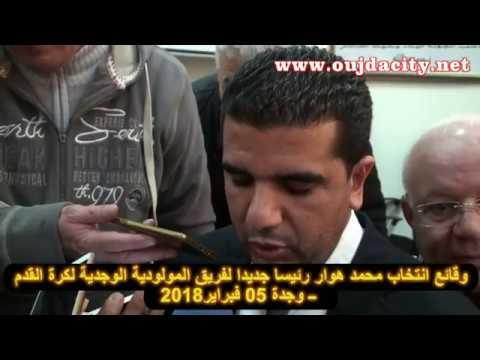 وقائع انتخاب محمد هوار رئيسا جديدا لفريق المولودية الوجدية